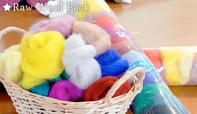羊毛パック